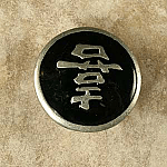 AP#222923_19 Happiness Knob with black pewter epoxy
